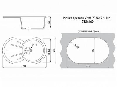 Мойка врезная Vivat 734619 1Ч1К