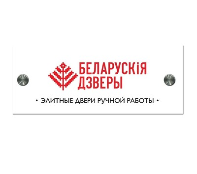 Фриза Беларускiя дзверы